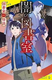 【児童書】図書室の怪談 (全2冊)