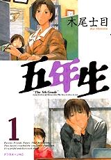 五年生 (1-5巻 全巻) 漫画