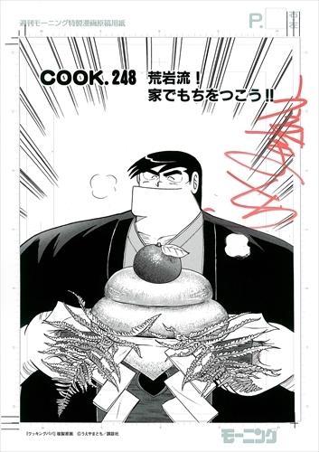 【直筆サイン入り# COOK.248扉絵複製原画付】クッキングパパ 漫画