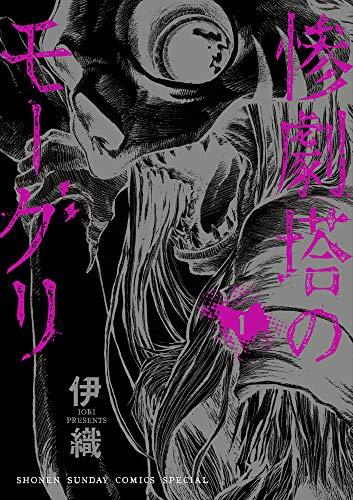 惨劇塔のモーグリ (1巻 最新刊)