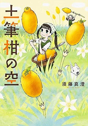土筆柑の空 漫画