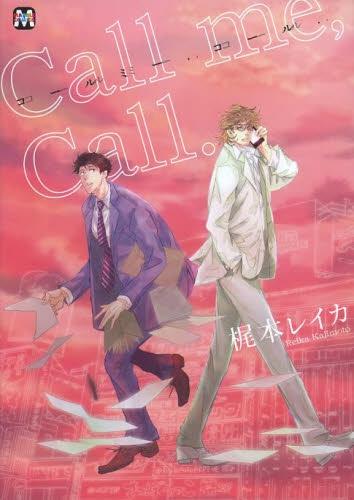 Call me,Call. 漫画
