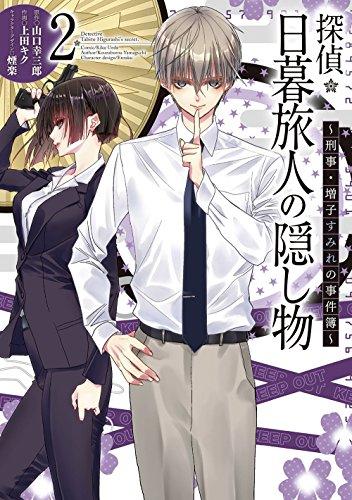 探偵・日暮旅人の隠し物 〜刑事・増子すみれの事件簿〜 (1-2巻 最新刊) 漫画