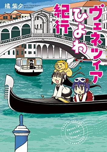 ヴェネツィアひよわ紀行 漫画