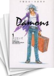 【中古】ダイモンズ Damons (1-13巻) 漫画