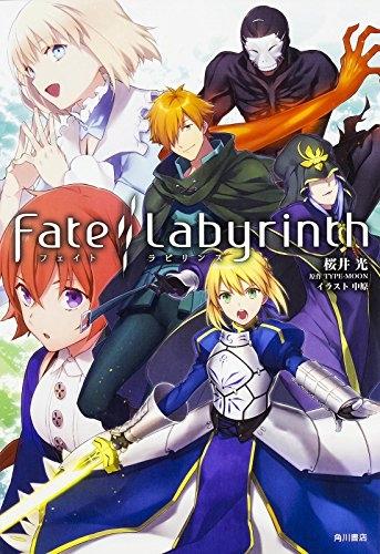 【ライトノベル】Fate/Labyrinth 漫画