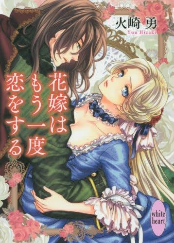 【ライトノベル】花嫁はもう一度恋をする(全 漫画