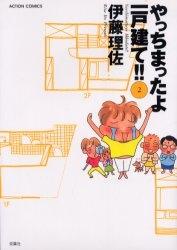 やっちまったよ一戸建て!! (1-2巻 全巻) 漫画