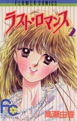 ラスト・ロマンス 2 冊セット全巻 漫画