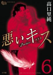悪いキス 6 冊セット全巻