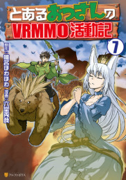 とあるおっさんのVRMMO活動記 3 冊セット最新刊まで 漫画