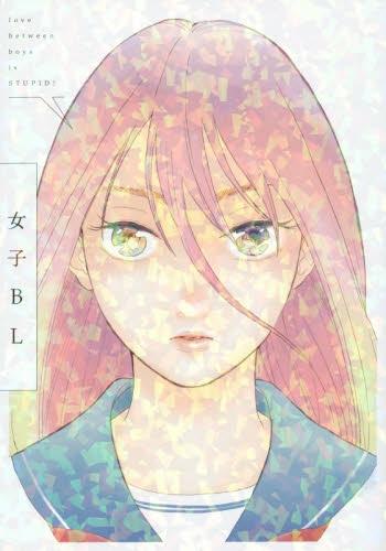 女子BL 漫画