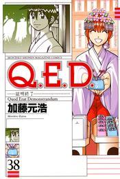 Q.E.D.―証明終了―(38) 漫画