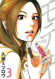 モテキ(3) 漫画