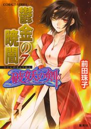 破妖の剣6 鬱金の暁闇7 漫画
