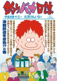 釣りバカ日誌(82) 漫画
