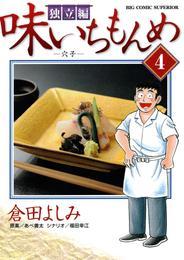 味いちもんめ 独立編(4) 漫画