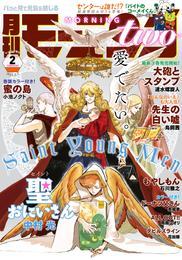 月刊モーニング・ツー 2014 2月号 漫画