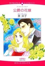 公爵の花嫁 漫画