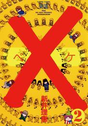 ×(ペケ)(2) 漫画