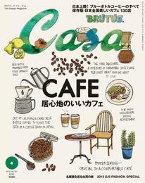 Casa BRUTUS (カーサ・ブルータス) 2015年 4月号 [居心地のいいカフェ] 漫画