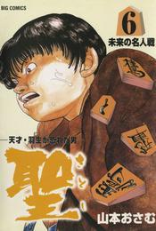 聖(さとし)-天才・羽生が恐れた男-(6) 漫画