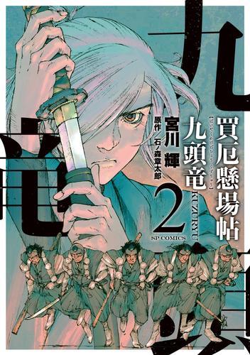 買厄懸場帖 九頭竜KUZURYU (2) 漫画