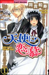 天使に恋慕(分冊版) 【第1話】 漫画