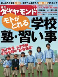 週刊ダイヤモンド 12年11月3日号 漫画