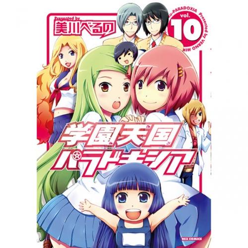 学園天国パラドキシア (1-10巻 全巻) 漫画