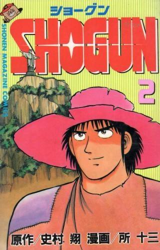SHOGUN (1-13巻 全巻) 漫画