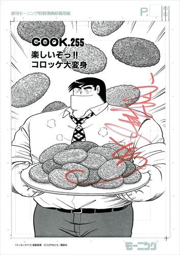 【直筆サイン入り# COOK.255扉絵複製原画付】クッキングパパ 漫画
