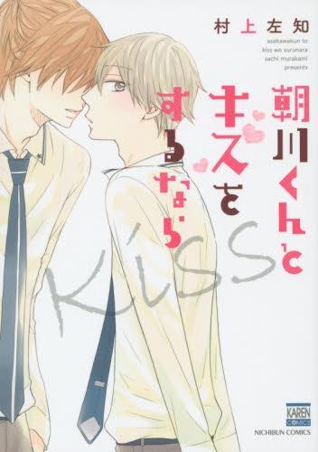 朝川くんとキスをするなら 漫画