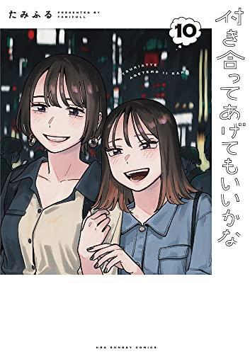 付き合ってあげてもいいかな (1-7巻 最新刊) 漫画