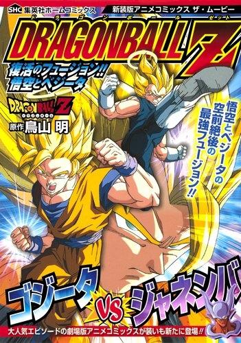 新装版アニメコミックス ザ・ムービー ドラゴンボールZ 復活 漫画
