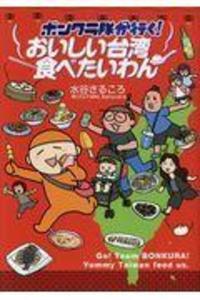 ボンクラ隊が行く! おいしい台湾食べたいわん 漫画