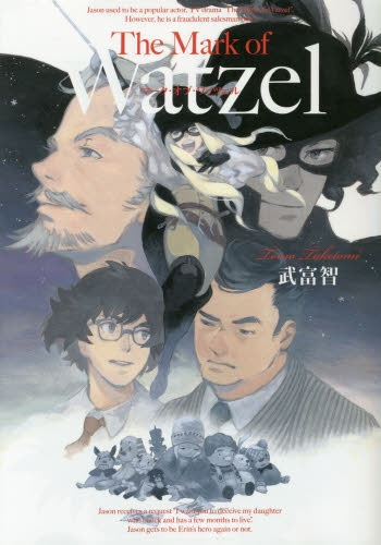 The Mark of Watzel 漫画