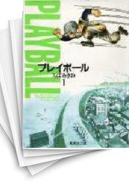 【中古】プレイボール [文庫版] (1-11巻 全巻) 漫画