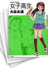 【中古】女子高生 (1-6巻) 漫画