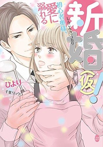 【ライトノベル】新婚(仮)! 初心者奥様、愛に溺れる 漫画