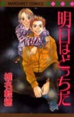 椎名軽穂1巻完結セット(全7冊)