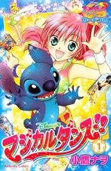 Disney's マジカルダンス!! (1-2巻 全巻) 漫画