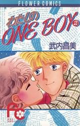 わたしのOneBoy 2 冊セット全巻 漫画