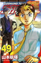 ゴッドハンド輝(49) 漫画
