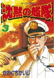 沈黙の艦隊(3) 漫画