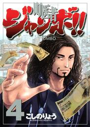 町医者ジャンボ!!(4) 漫画