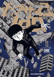モブサイコ100(12) 漫画