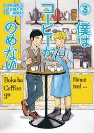 僕はコーヒーがのめない(3) 漫画