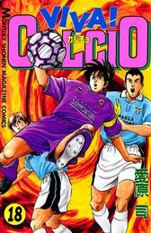 VIVA! CALCIO(18) 漫画