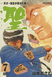 聖(さとし)-天才・羽生が恐れた男-(7) 漫画